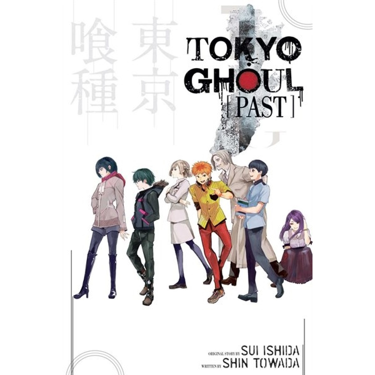 Tokyo Ghoul: Past (Tokyo Ghoul Light Novels #3) - English Books