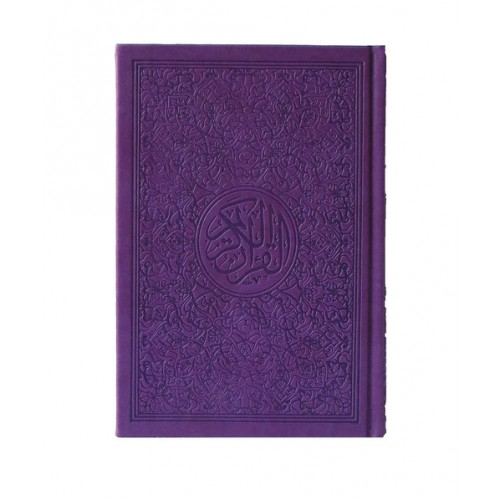 Rainbow Colored Quran (Dark Purple)